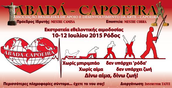 Εκστρατεία εθελοντικής αιμοδοσίας. Ρόδος 10-12 Ιουλίου 2015. Έχετε το νου σας!